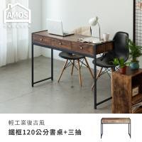 【Amos】輕工業復古風鐵框120公分書桌+三抽