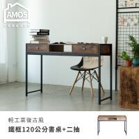 【Amos】輕工業復古風鐵框120公分書桌+兩抽