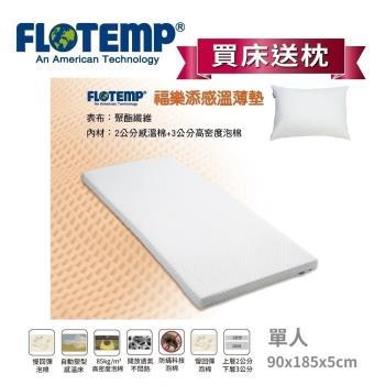 【Flotemp 福樂添】感溫透氣薄床墊90*185*5CM-單人3尺
