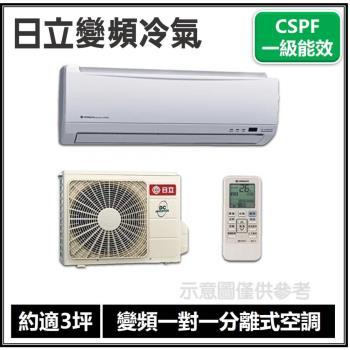 HITACHI日立冷氣 一級能效 3坪 變頻一對一分離式空調 RAS-22SK1/RAC-22SK1