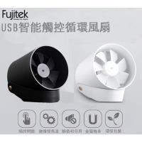 【富士電通】時尚金屬質感智能觸控USB循環桌扇FT-LFN01(白)/FT-LFN02(黑)