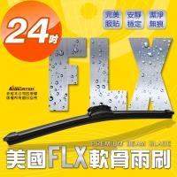 [FLX] 美國專利軟骨雨刷-通用款24吋(1入)撥水力強 無接點式金屬