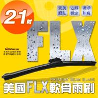 [FLX] 美國專利軟骨雨刷-通用款21吋(1入)撥水力強 無接點式金屬