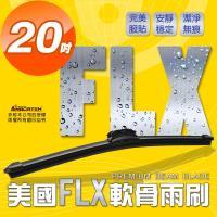 [FLX] 美國專利軟骨雨刷-通用款20吋(1入)撥水力強 無接點式金屬