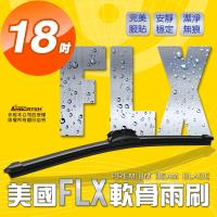 [FLX] 美國專利軟骨雨刷-通用款18吋(1入)撥水力強 無接點式金屬