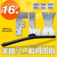 [FLX] 美國專利軟骨雨刷-通用款16吋(1入)撥水力強 無接點式金屬
