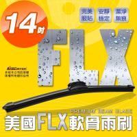 [FLX] 美國專利軟骨雨刷-通用款14吋(1入)撥水力強 無接點式金屬