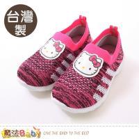 魔法Baby 女童鞋 台灣製Hello kitty正版針織彈性休閒運動鞋 sk0649