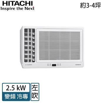 HITACHI日立 一級能效 3-4坪變頻冷專左吹窗型冷氣RA-25QV1
