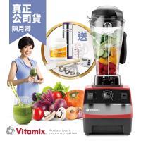美國Vita-Mix TNC5200 全營養調理機(精進型)-公司貨-紅色-送德國EMSA馬克杯+橘寶等好禮