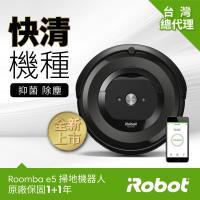 限時7折up美國iRobot Roomba e5 wifi 掃地機器人 總代理保固1+1年 登入再送原廠耗材