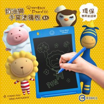 【Green Board】限量 奶油獅8.5吋手寫塗鴉板(畫畫塗鴉、練習寫字、留言、玩遊戲)-夢想藍