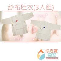 【悠遊寶國際-MIT手作的溫暖】MIT純棉短版紗布肚衣/L號(3入組)