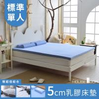 House Door 好適家居 日本大和抗菌表布Q彈乳膠床墊5cm厚保潔超值組 單人3尺