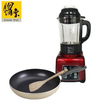 鍋寶新全營養調理機養生限定組