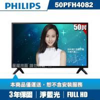 ★送3好禮★PHILIPS飛利浦 50吋FHD LED液晶顯示器+視訊盒50PFH4082