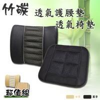 竹炭透氣椅墊超值組 -四方坐墊+護腰墊