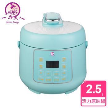 【一品夫人】微電腦速熱活力原味鍋-2.5L