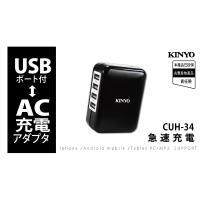 KINYO AC插頭USB供電器CUH-34