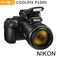 Nikon P1000 125倍光學變焦4K望遠類單眼*(中文平輸)