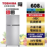 【買就送隨行杯果汁機】TOSHIBA 東芝608公升一級能效雙門冰箱 雅爵銀GR-A66T(S)