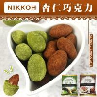 NIKKOH杏仁巧克力(抹茶/提拉米蘇)x3包