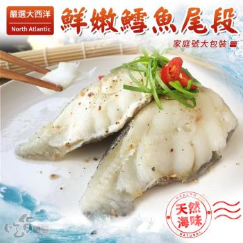 嚴選北大西洋鮮嫩鱈魚(大比目魚)尾段家庭號大包裝(1kg±10%/包)x6包