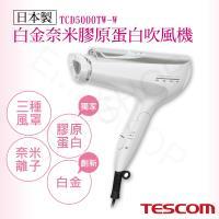 【日本TESCOM】白金奈米膠原蛋白吹風機 TCD5000TW 白色