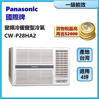 加贈安裝保固1年★Panasonic國際牌4坪變頻冷暖窗型冷氣CW-P28HA2