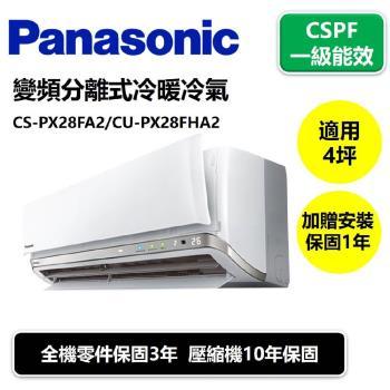 Panasonic國際牌 一級能效 4坪變頻分離式冷暖冷氣CS-PX28FA2/CU-PX28FHA2