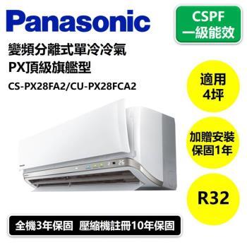 回函送現金★加贈安裝保固1年★Panasonic國際牌 一級能效 4坪變頻分離式單冷冷氣CS-PX28FA2/CU-PX28FCA2