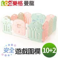 LOG 樂格曼龍 10+2 兒童安全遊戲圍欄/護欄 (158x188x高68cm)