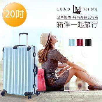 LEADMING-紫禁之巔 20吋旅遊行李箱-(多色任選)