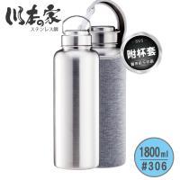 川本之家-不鏽鋼#316全鋼真空保溫杯(1800ml)附杯套(JA-C1800S)