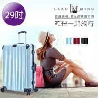 LEADMING-紫禁之巔 29吋旅遊行李箱-(多色任選)