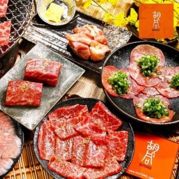 胡同燒肉台南高雄餐飲兌換券抵用1000餐飲消費