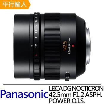 Panasonic LEICA DG NOCTICRON 42.5mm F1.2 ASPH. POWER O.I.S. 標準至中距定焦鏡頭*(平輸)