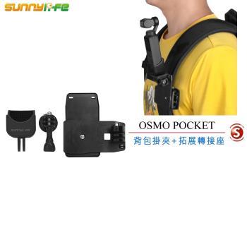 Sunnylife OSMO Pocket 配件-背包掛夾+拓展轉接座 套裝(先創公司貨)