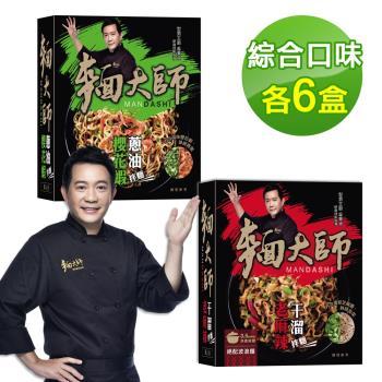 【型男主廚推薦】麵大師私房獨享系列12盒綜合組(老麻辣干溜、櫻花蝦蔥油)