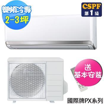 Panasonic國際牌 一級能效 PX系列2-3坪變頻冷專型分離式冷氣CS-PX22FA2/CU-PX22FCA2