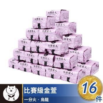 【台灣茶人】比賽級高海拔金萱16件組(限量加贈:茶葉罐1入)