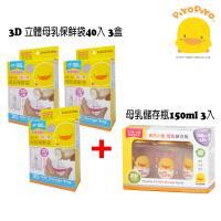 黃色小鴨 Piyo Piyo -3D立體母乳保鮮袋(180ml)40pcs *3+PP母乳儲存瓶140ml(3入)