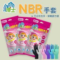 Dr.Hand手博士~NBR手套20支入夾鏈袋裝/6袋/共120支入