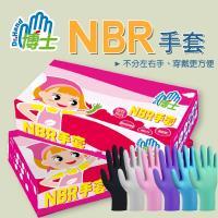 Dr.Hand手博士~NBR手套100支入盒裝/5盒/共500支入