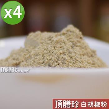【頂膳珍】白胡椒粉150g(4包)