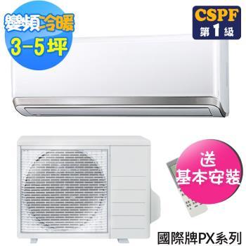 (回函送現金)Panasonic國際牌PX系列3-5坪變頻冷暖型分離式冷氣CS-PX28FA2/CU-PX28FHA2