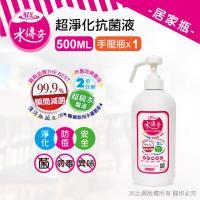 【水傳奇】超淨化抗菌液 100ML 手壓瓶
