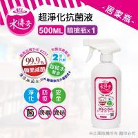 【水傳奇】超淨化抗菌液 500ML 噴槍瓶~次氯酸水