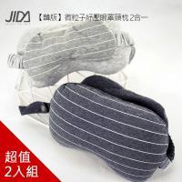 韓版 微粒子紓壓眼罩頸枕 2合一(2入組)