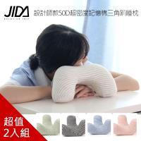 韓版 設計師款50D超密度記憶棉三角趴睡枕(2入組)